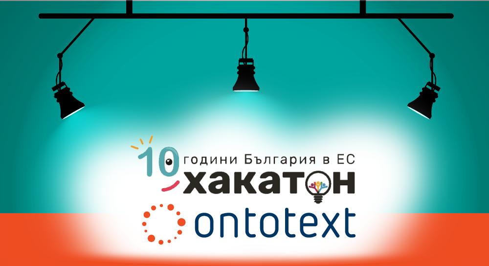 Hackaton 10 Years Bulgaria in EU